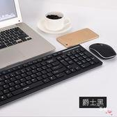 可愛點無線鍵盤滑鼠套裝 電腦游戲臺式筆記本鍵鼠套裝辦公家用 萊爾富免運