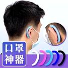 護耳神器 一對(兩個)防勒防痛 口罩神器 口罩 耳掛 耳朵減壓器 護耳神器 防勒耳減疼痛 柔軟矽膠