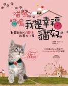 (二手書)喵嗚喵嗚我是幸福貓奴:獸醫師教你貓咪飼養大小事