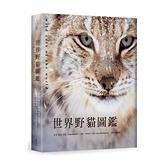 世界野貓圖鑑