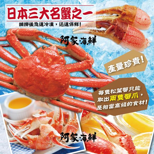 【阿家海鮮】日本松葉大蟹鉗2L(400g±10%/包) 快速出貨 炒沙茶 蟹鉗 炒菜 大蟹肉 鍋物 海鮮泡麵