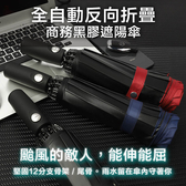 【JAR嚴選】全自動反向折疊商務黑膠遮陽傘 (雨傘/雨天必備)(顏色驚喜出貨)
