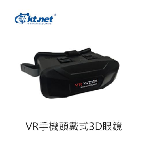 Kt.net 廣鐸 VR 手機頭戴 3D眼鏡 黑色
