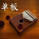 拇指琴 單板17音拇指琴kalimba桃花心初學者男女姆指琴便攜式卡林巴琴 新年禮物