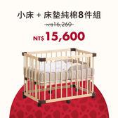 ✿蟲寶寶✿【日本farska】組合優惠價!溫婉木質多功能嬰兒床 + 透氣好眠可攜式床墊8件組 純棉