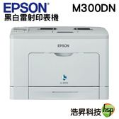【舊換新】EPSON AL-M300DN 網路雷射印表機