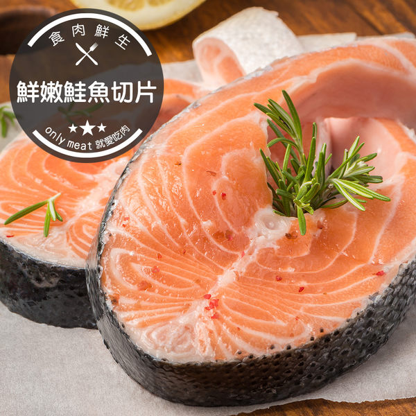 鮮嫩鮭魚切片(100g±10%)(食肉鮮生)