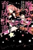魔法少女育成計畫episodes