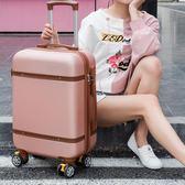 行李箱 行李箱女韓版小清新皮箱子拉桿箱男萬向輪24寸大學生20密碼旅行箱