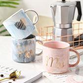 ?克杯 ins北歐創意大理石紋陶餈杯歐式金邊馬克杯家用水杯咖啡杯情侶杯 麗芙小屋