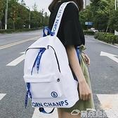 後背包書包男女高中大學生帆布後背包韓版校園時尚潮流個性百搭15寸背包 雲朵 618購物