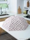 家用保溫飯菜罩加厚蓋菜罩菜罩子食物大號防塵可折疊餐桌罩冬季 【優樂美】