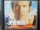 挖寶二手片-V02-004-正版VCD-電影【決戰時刻】-梅爾吉勃遜(直購價)