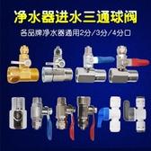 (快出)淨水器凈水器進水三通球閥開關凈水機水龍頭接頭通用4分轉3/2分閥門配件