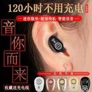 無線藍芽耳機單耳迷你隱形跑步適用于oppo華為vivo蘋果小米通用型 雙12全館免運
