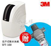 3M 全戶式軟水系統 SFT-100✔贈 反洗式淨水系統 BFS1-80✔場地評估+專業安裝【水之緣】