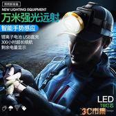 探露LED頭燈強光充電感應遠射3000米頭戴式手電筒超亮夜釣魚礦燈 全館免運