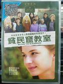 影音專賣店-P07-378-正版DVD-電影【貧民窟教室】-艾蜜莉凡康 史蒂夫泰利 崔特威廉斯
