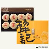 犁記香菇素餅(素食)-8入