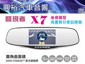 【發現者】X7 後視鏡型高畫質行車記錄器*SONY星光級鏡頭/5吋螢幕/170度廣角*送16G