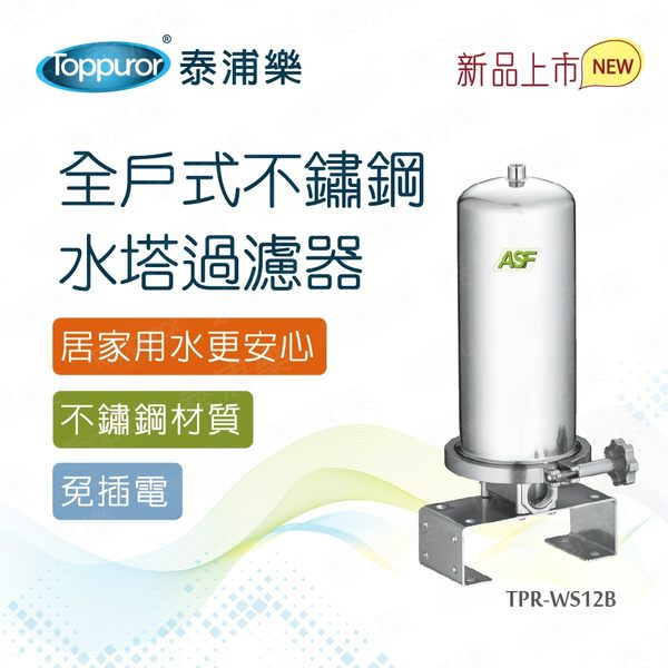 【Toppuror 泰浦樂】全戶式不鏽鋼水塔過濾器(TPR-WS12B)