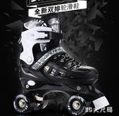 溜冰鞋成人雙排輪旱冰鞋四輪滑冰鞋男女輪滑鞋初學者溜冰場 QG3841『M&G大尺碼』