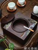 煙灰缸 創意煙灰缸黑檀木大號客廳中式復古實木煙灰缸帶蓋時尚煙灰缸 綠光森林