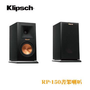 經典數位~美國Klipsch RP-150M 書架型喇叭
