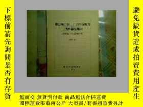 二手書博民逛書店67年膜式吸力計,壓力計及吸力壓力計檢定規程(修改稿,供討論和試