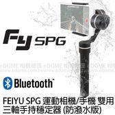 FEIYU 飛宇 SPG 運動相機/手機 雙用三軸手持穩定器 贈腳架 (0利率 免運 公司貨) 自拍神器 HERO6 防潑水