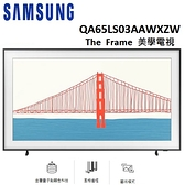 SAMSUNG 65型 The Frame 美學電視 QA65LS03AAWXZW
