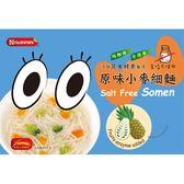 脆妮妮 nutrinini 原味酵素細麵 (4入/盒)