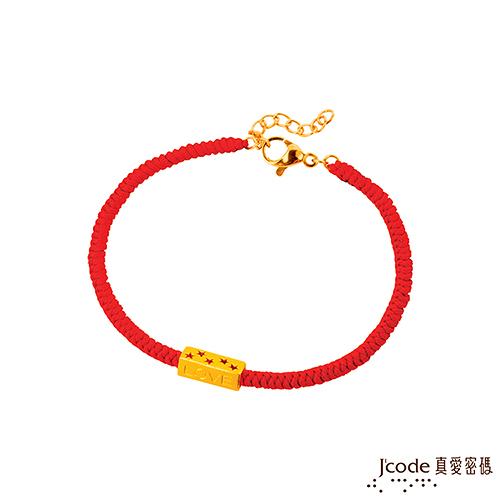 J'code真愛密碼 愛的星願黃金中國繩手鍊