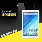 宏基Acer B1-850玻璃貼 Iconia One 8 鋼化膜 9H 防爆貼膜 鋼化玻璃 平板螢幕保護貼 耐刮 防指紋