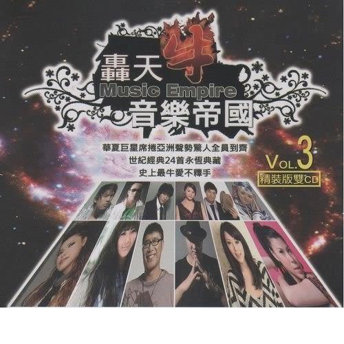 轟天牛音樂帝國 3 雙CD(購潮8)