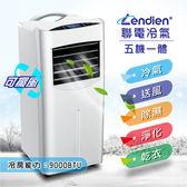 LENDIEN聯電 冷專 清淨除溼 移動式空調/冷氣機(LD-2360C)