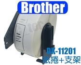 (支架+紙捲) 1入裝 副廠 DK-11201 Brother 標籤帶 29mm x 90mm 固定型 標籤機