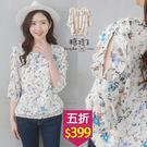 【五折價$399】糖罐子挖肩荷葉造型滿版印花下鬆緊雪紡上衣→白 預購【E54399】