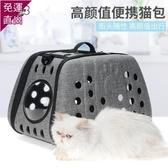 貓包外出便攜太空艙斜跨手提大號折疊貓籠子透氣貓咪包泰迪寵物包【快速出貨】
