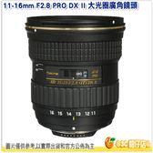 @3C 柑仔店@ TOKINA AT-X 11-16mm F2.8 PRO DX II 大光圈廣角鏡頭 公司貨