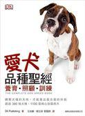 愛犬品種聖經:養育‧照護‧訓練,了解犬種的天性,才能養出最合意的伴侶