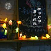 童趣彩燈led棒冰燈彩燈串燈閃燈裝飾小彩燈酒吧彩燈球節日彩燈串 igo