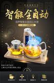 容聲全自動上水電熱水壺家用抽水燒水壺自吸式電磁爐茶具玻璃套裝 【低折扣甩賣】  xl220v
