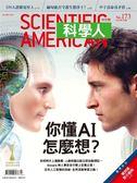 科學人雜誌 7月號/2016 第173期:你懂AI怎麼想?