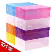 【10個裝】加厚透明抽屜鞋盒 翻蓋式鞋盒 宜家塑料鞋子長靴收納箱igo「」 走心小賣場igo