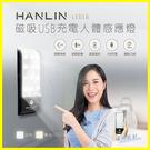 【暖光/白光】HANLIN LED16 磁吸USB充電 人體感應燈 隨身移動式手電筒 壁掛小夜燈 夜間緊急照明燈