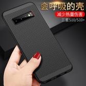 三星S10手機殼S9散熱透氣s10 磨砂超薄