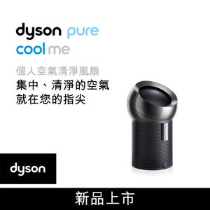 Dyson Pure Cool Me™ 個人空氣清淨風扇 型號BP01 黑鋼色