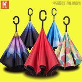 雙層反向傘免持式汽車晴雨傘兩用