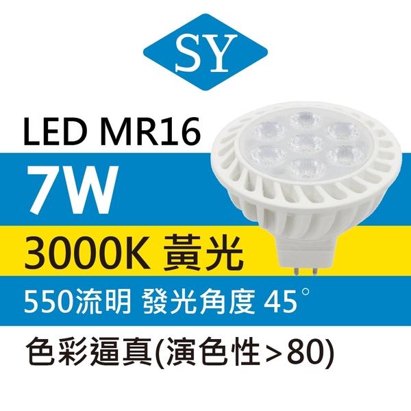 【SY LED】MR16 LED 杯燈 7W 黃光 投射燈(免安定器型)-2入組